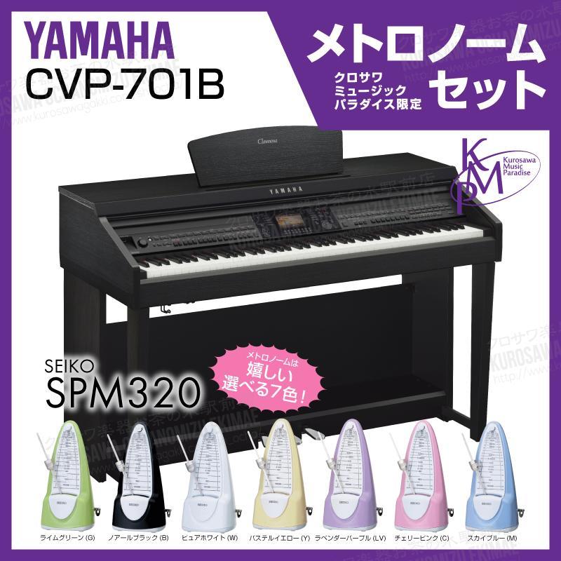【高低自在椅子&ヘッドフォン付属】YAMAHA ヤマハ CVP-701B 【お得なメトロノームセット】【ブラックウッド調】【Clavinova・クラビノーバ】【電子ピアノ・デジタルピアノ】【関東地方送料無料】