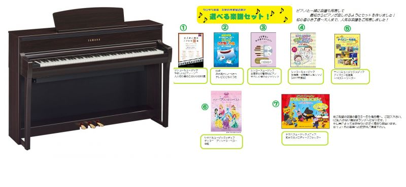 YAMAHA ヤマハ CLP-675R【ニューダークローズウッド】【お得な選べる楽譜セット!】【Clavinova・クラビノーバ】【電子ピアノ・デジタルピアノ】【関東地方送料無料】