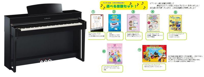 YAMAHA ヤマハ CLP-645PE【黒鏡面艶出し】【お得な選べる楽譜セット!】【Clavinova・クラビノーバ】【電子ピアノ・デジタルピアノ】【関東地方送料無料】