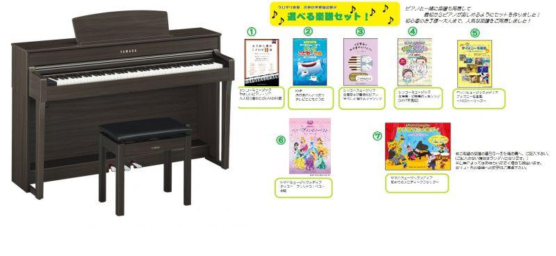 YAMAHA ヤマハ CLP-645DW【ダークウォルナット】【お得な選べる楽譜セット!】【Clavinova・クラビノーバ】【電子ピアノ・デジタルピアノ】【関東地方送料無料】