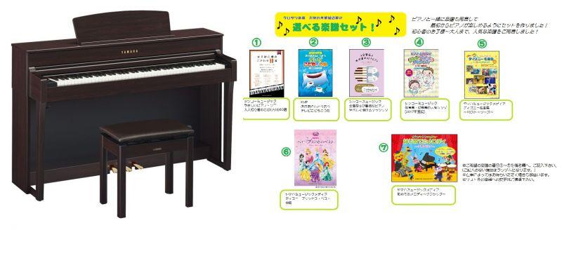 YAMAHA ヤマハ CLP-645R【ニューダークローズ】【お得な選べる楽譜セット!】【Clavinova・クラビノーバ】【電子ピアノ・デジタルピアノ】【関東地方送料無料】