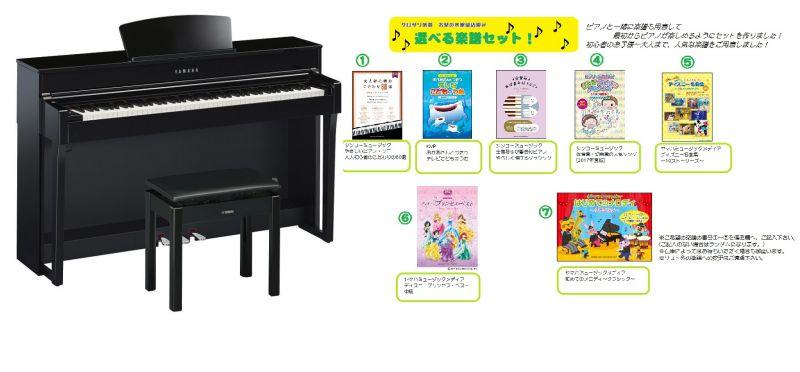 YAMAHA ヤマハ CLP-635PE【黒鏡面艶出し】【お得な選べる楽譜セット!】【Clavinova・クラビノーバ】【電子ピアノ・デジタルピアノ】【関東地方送料無料】