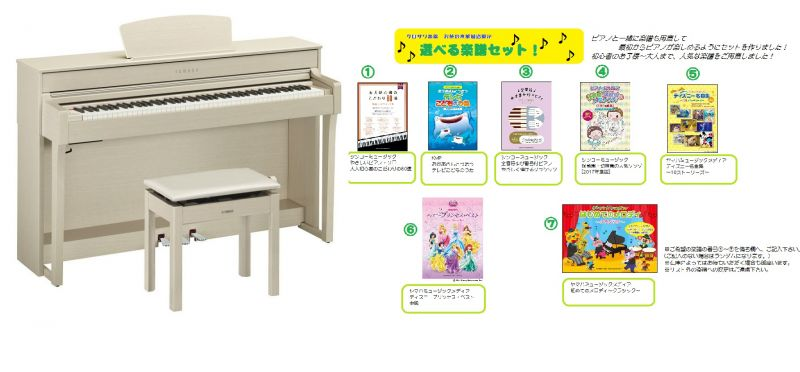 YAMAHA ヤマハ CLP-635WA【ホワイトアッシュ】【お得な選べる楽譜セット!】【Clavinova・クラビノーバ】【電子ピアノ・デジタルピアノ】【関東地方送料無料】