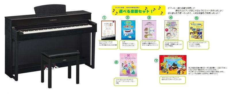 YAMAHA ヤマハ CLP-635B【ブラックウッド】【お得な選べる楽譜セット!】【Clavinova・クラビノーバ】【電子ピアノ・デジタルピアノ】【関東地方送料無料】