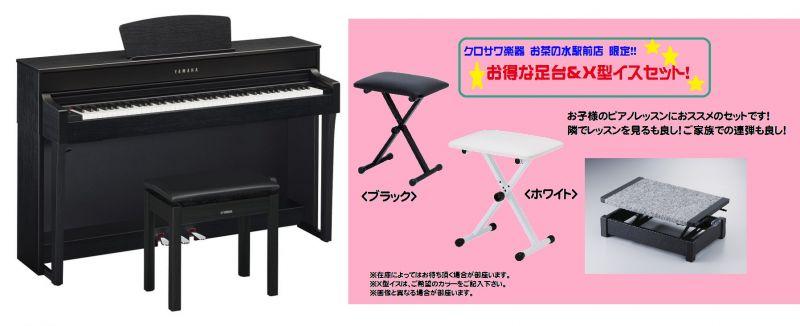 YAMAHA ヤマハ CLP-635B【ブラックウッド】【お得な足台&X型イスセット!】【Clavinova・クラビノーバ】【電子ピアノ・デジタルピアノ】【関東地方送料無料】