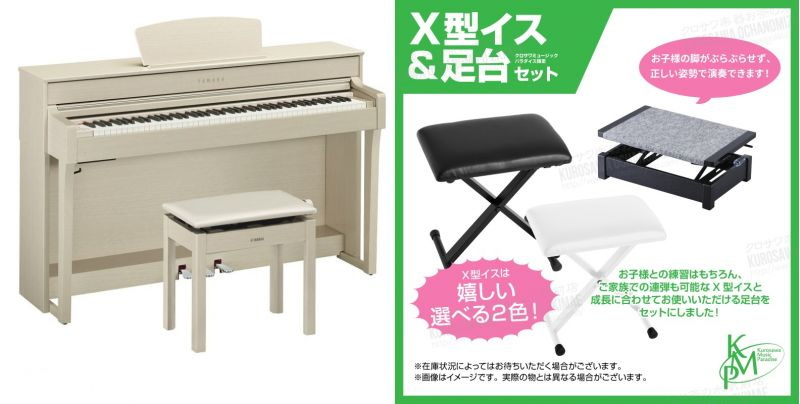 【高低自在椅子&ヘッドフォン付属】YAMAHA ヤマハ CLP-635WA【ホワイトアッシュ】【お得な足台&X型イスセット!】【Clavinova・クラビノーバ】【電子ピアノ・デジタルピアノ】【関東地方送料無料】