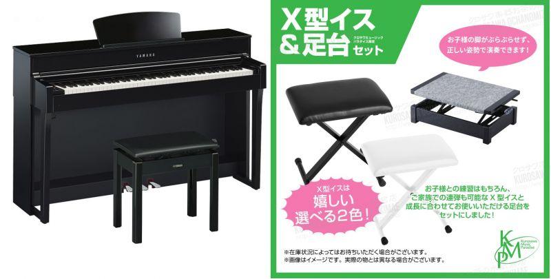【高低自在椅子&ヘッドフォン付属】YAMAHA ヤマハ CLP-635PE【黒鏡面艶出し】【お得な足台&X型イスセット!】【Clavinova・クラビノーバ】【電子ピアノ・デジタルピアノ】【関東地方送料無料】