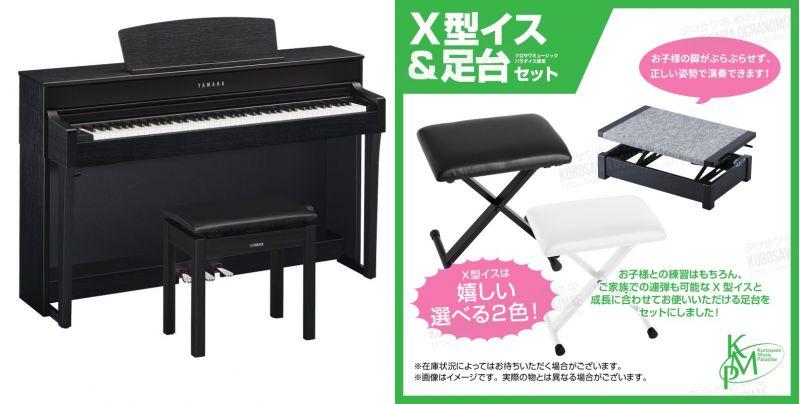 【高低自在椅子&ヘッドフォン付属】YAMAHA ヤマハ CLP-645B【ブラックウッド】【お得な足台&X型イスセット!】【Clavinova・クラビノーバ】【電子ピアノ・デジタルピアノ】【関東地方送料無料】