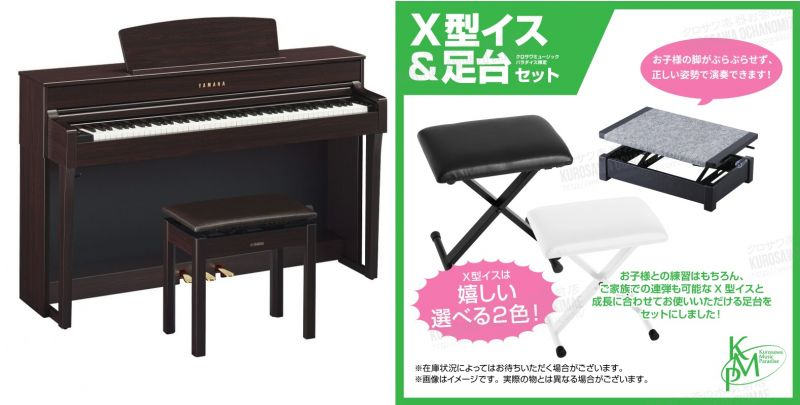 【高低自在椅子&ヘッドフォン付属】YAMAHA ヤマハ CLP-645R【ニューダークローズ】【お得な足台&X型イスセット!】【Clavinova・クラビノーバ】【電子ピアノ・デジタルピアノ】【関東地方送料無料】