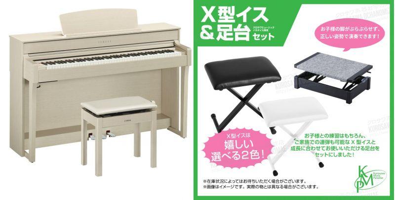 【高低自在椅子&ヘッドフォン付属】YAMAHA ヤマハ CLP-645WA【ホワイトアッシュ】【お得な足台&X型イスセット!】【Clavinova・クラビノーバ】【電子ピアノ・デジタルピアノ】【関東地方送料無料】