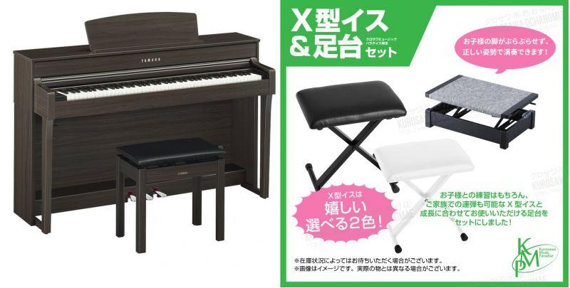 【高低自在椅子&ヘッドフォン付属】YAMAHA ヤマハ CLP-645DW【ダークウォルナット】【お得な足台&X型イスセット!】【Clavinova・クラビノーバ】【電子ピアノ・デジタルピアノ】【関東地方送料無料】