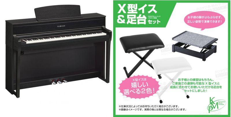 【高低自在椅子&ヘッドフォン付属】YAMAHA ヤマハ CLP-675B【ブラックウッド】【お得な足台&X型イスセット!】【Clavinova・クラビノーバ】【電子ピアノ・デジタルピアノ】【関東地方送料無料】