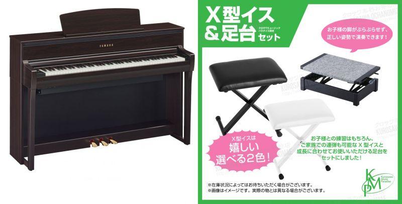 【高低自在椅子&ヘッドフォン付属】YAMAHA ヤマハ CLP-675R【ニューダークローズウッド】【お得な足台&X型イスセット!】【Clavinova・クラビノーバ】【電子ピアノ・デジタルピアノ】【関東地方送料無料】