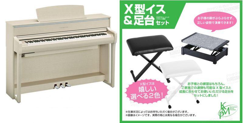 【高低自在椅子&ヘッドフォン付属】YAMAHA ヤマハ CLP-675WA【ホワイトアッシュ】【お得な足台&X型イスセット!】【Clavinova・クラビノーバ】【電子ピアノ・デジタルピアノ】【関東地方送料無料】