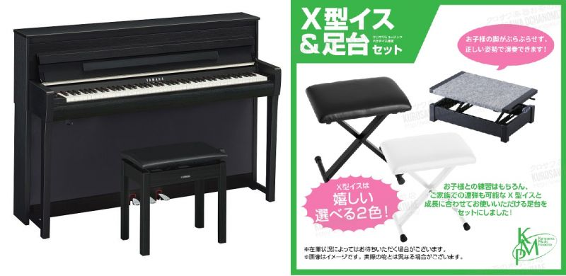 【高低自在椅子&ヘッドフォン付属】YAMAHA ヤマハ CLP-685B【ブラックウッド調】【お得な足台&X型イスセット!】【Clavinova・クラビノーバ】【電子ピアノ・デジタルピアノ】【関東地方送料無料】