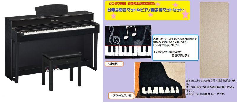 【高低自在椅子&ヘッドフォン付属】YAMAHA ヤマハ CLP-635B【ブラックウッド】【お得な防音マットとかわいいピアノマットセット!】【Clavinova・クラビノーバ】【電子ピアノ・デジタルピアノ】【関東地方送料無料】