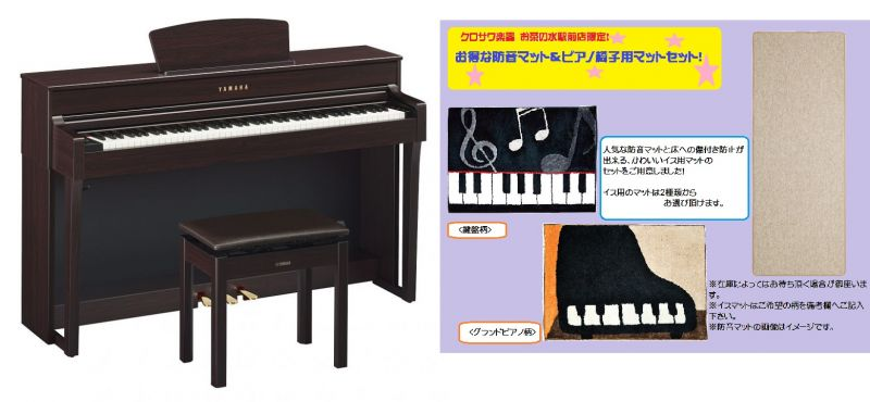 【高低自在椅子&ヘッドフォン付属】YAMAHA ヤマハ CLP-635R【ニューダークローズ】【お得な防音マットとかわいいピアノマットセット!】【Clavinova・クラビノーバ】【電子ピアノ・デジタルピアノ】【関東地方送料無料】