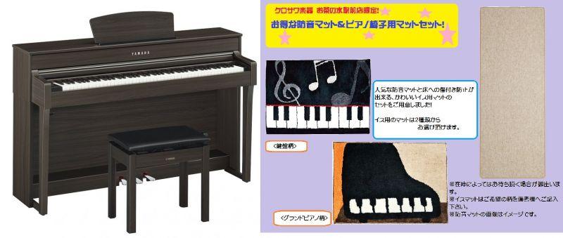 【高低自在椅子&ヘッドフォン付属】YAMAHA ヤマハ CLP-635DW【ダークウォルナット】【お得な防音マットとかわいいピアノマットセット!】【Clavinova・クラビノーバ】【電子ピアノ・デジタルピアノ】【関東地方送料無料】