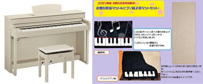 【高低自在椅子&ヘッドフォン付属】YAMAHA ヤマハ CLP-635WA【ホワイトアッシュ】【お得な防音マットとかわいいピアノマットセット!】【Clavinova・クラビノーバ】【電子ピアノ・デジタルピアノ】【関東地方送料無料】