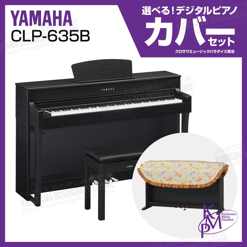 【高低自在椅子&ヘッドフォン付属】YAMAHA ヤマハ CLP-635B【ブラックウッド】【お得なデジタルピアノカバーセット!】【Clavinova・クラビノーバ】【電子ピアノ・デジタルピアノ】【関東地方送料無料】