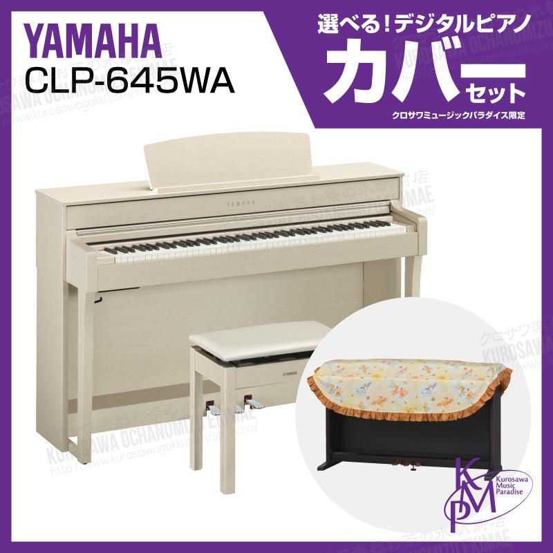 【高低自在椅子&ヘッドフォン付属】YAMAHA ヤマハ CLP-645WA【ホワイトアッシュ】【お得なデジタルピアノカバーセット!】【Clavinova・クラビノーバ】【電子ピアノ・デジタルピアノ】【関東地方送料無料】