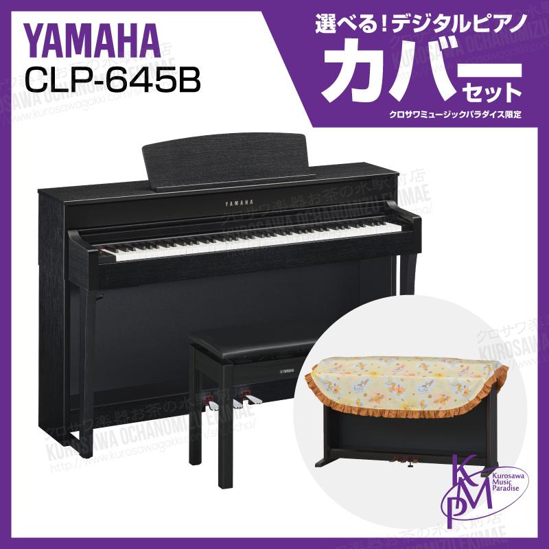 【高低自在椅子&ヘッドフォン付属】YAMAHA ヤマハ CLP-645B【ブラックウッド】【お得なデジタルピアノカバーセット!】【Clavinova・クラビノーバ】【電子ピアノ・デジタルピアノ】【関東地方送料無料】