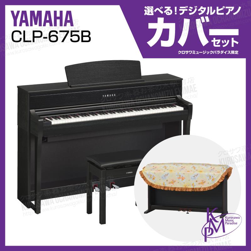 【高低自在椅子&ヘッドフォン付属】YAMAHA ヤマハ CLP-675B【ブラックウッド】【お得なデジタルピアノカバーセット!】Clavinova・クラビノーバ】【電子ピアノ・デジタルピアノ】【関東地方送料無料】