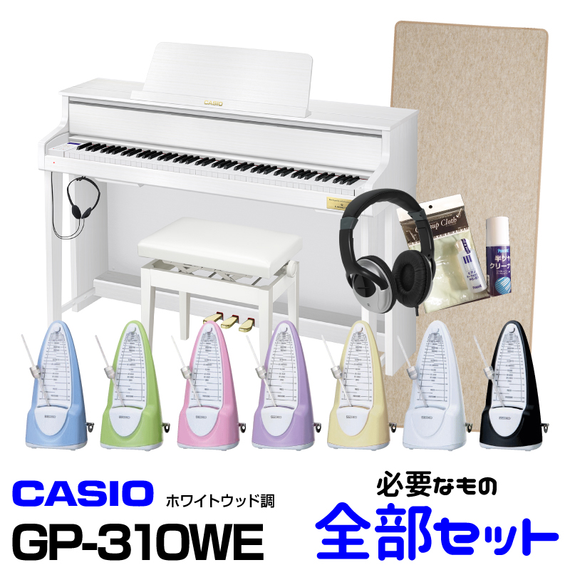 CASIO カシオ GP-310WE 【ホワイトウッド調】【必要なものが全部揃うセット】【高低自在イス付属】【CELVIANO Grand Hybrid】【電子ピアノ・デジタルピアノ】【ハイブリッドピアノ】【送料無料】