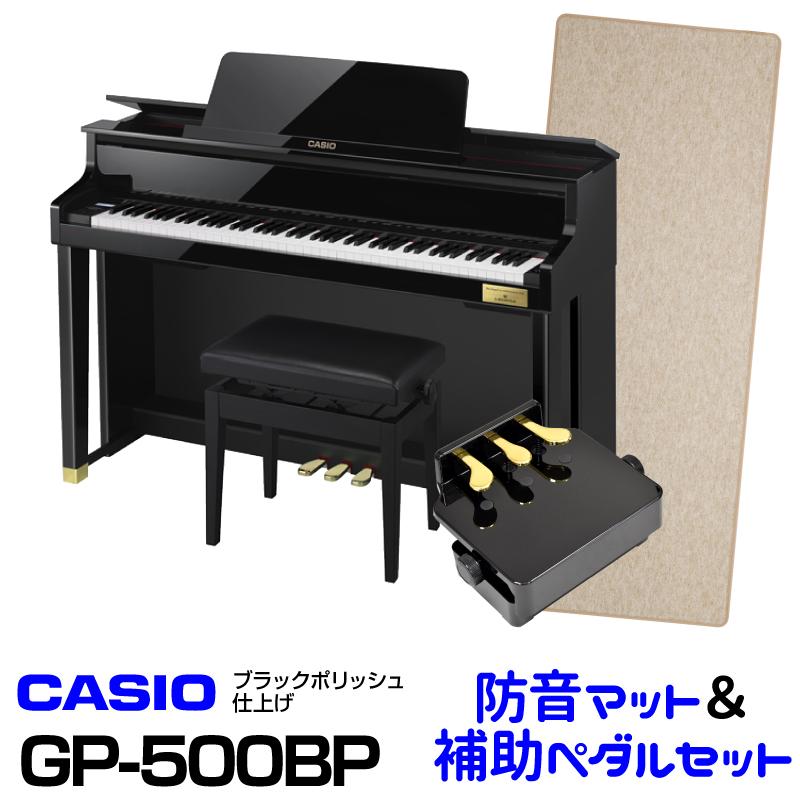 【高低自在イス付属】CASIO カシオ GP-500BP 【お得な防音マット&ピアノ補助ペダルセット!】【CELVIANO Grand Hybrid】【電子ピアノ・デジタルピアノ】【ハイブリッドピアノ】【送料無料】