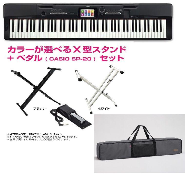 CASIO カシオ PX-360MBK 【電子ピアノ・デジタルピアノ】【ステージピアノ】【お得なX型スタンド+ダンパーペダル+専用ケースセット】【送料無料】