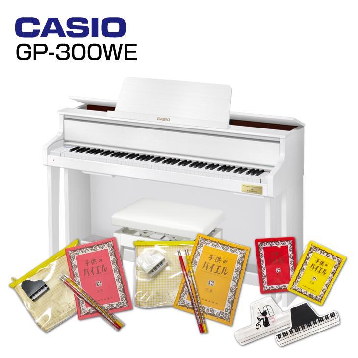 【高低自在イス付属】CASIO カシオ GP-300WE 【CELVIANO Grand Hybrid】【選べる可愛いプレゼントセット】【電子ピアノ・デジタルピアノ】【送料無料】