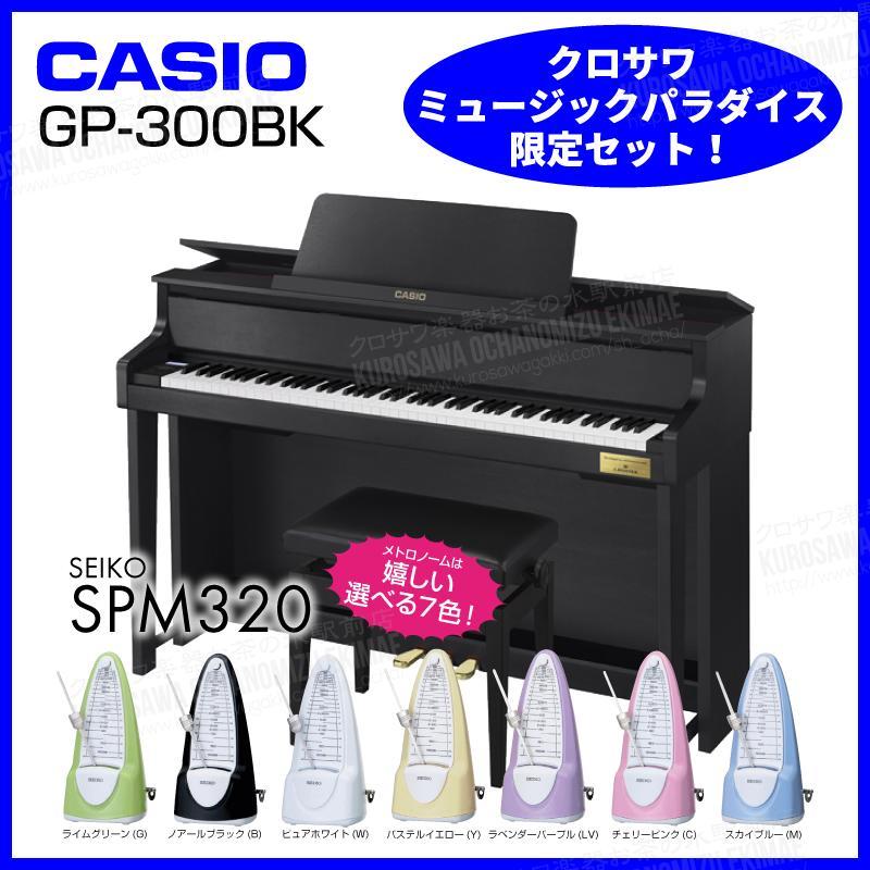 【高低自在イス付属】CASIO カシオ GP-300BK 【CELVIANO Grand Hybrid】【電子ピアノ・デジタルピアノ】【ハイブリッドピアノ】【お得なメトロノームセット!】【送料無料】