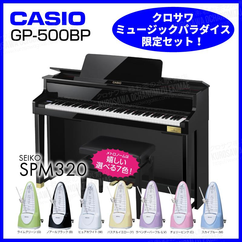 【高低自在イス付属】CASIO カシオ GP-500BP 【お得なメトロノームセット】【CELVIANO Grand Hybrid】【電子ピアノ・デジタルピアノ】【ハイブリッドピアノ】【送料無料】