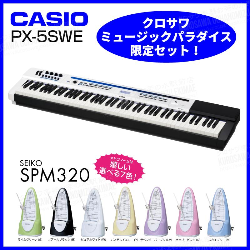 CASIO/カシオ PX-5SWE 【電子ピアノ・ステージピアノ】【お得なメトロノームセット】【送料無料】