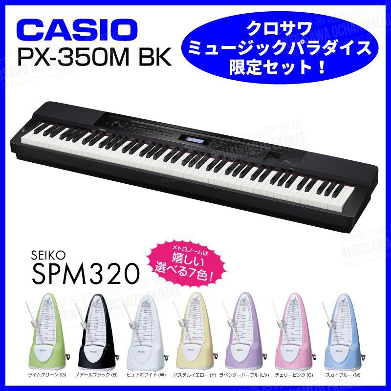 CASIO カシオ PX-350MBK 【デジタルピアノ・電子ピアノ】【お得なメトロノームセット】【送料無料】