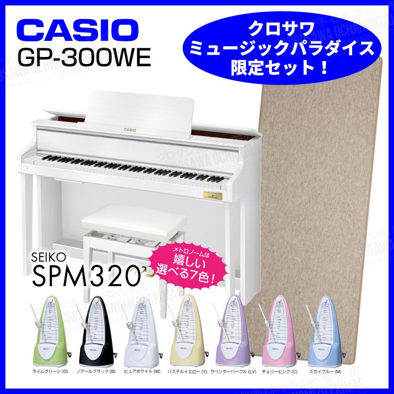 【高低自在イス付属】CASIO カシオ GP-300WE 【CELVIANO Grand Hybrid】【お得な防音マット&メトロノームセット!】【電子ピアノ・デジタルピアノ】【送料無料】