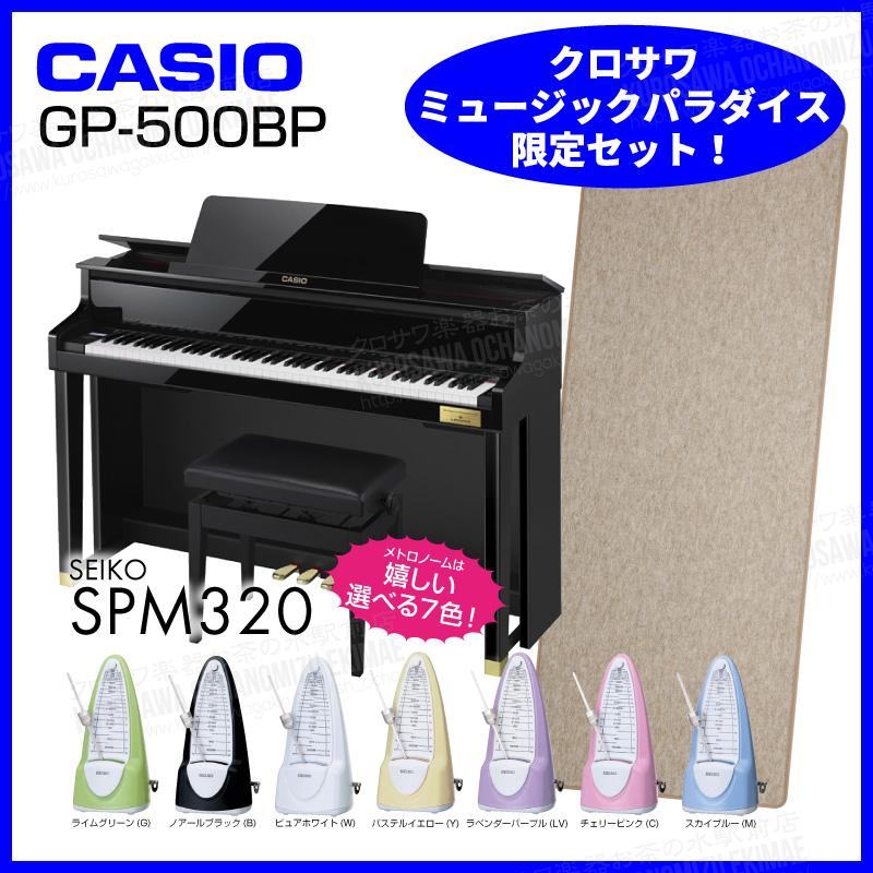 【高低自在イス付属】CASIO カシオ GP-500BP 【お得な防音マット&メトロノームセット】【CELVIANO Grand Hybrid】【電子ピアノ・デジタルピアノ】【ハイブリッドピアノ】【送料無料】