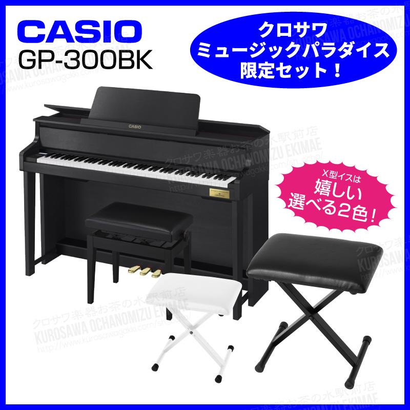 【高低自在イス付属】CASIO カシオ GP-300BK 【CELVIANO Grand Hybrid】【電子ピアノ・デジタルピアノ】【ハイブリッドピアノ】【お子様と一緒にピアノが弾けるセット!】【送料無料】