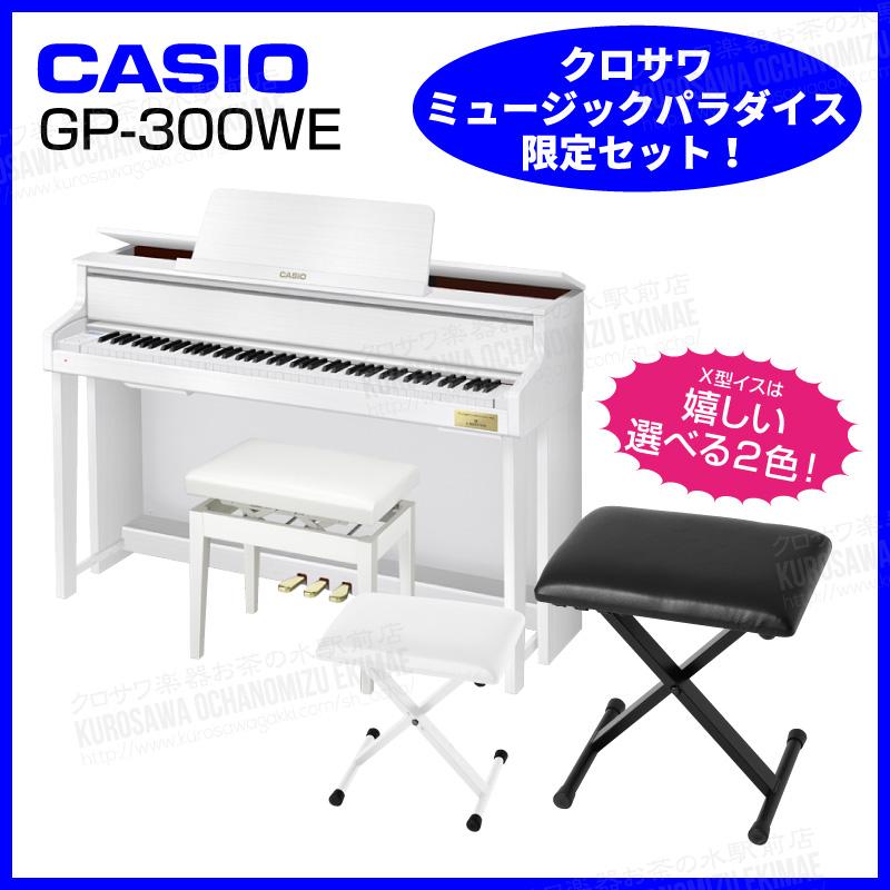 【高低自在イス付属】CASIO カシオ GP-300WE 【CELVIANO Grand Hybrid】【お子様と一緒にピアノが弾けるセット!】【電子ピアノ・デジタルピアノ】【送料無料】