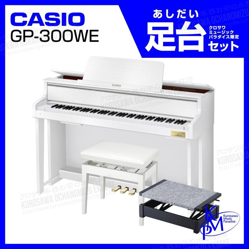 【高低自在イス付属】CASIO カシオ GP-300WE 【CELVIANO Grand Hybrid】【お得な足台セット!】【電子ピアノ・デジタルピアノ】【送料無料】