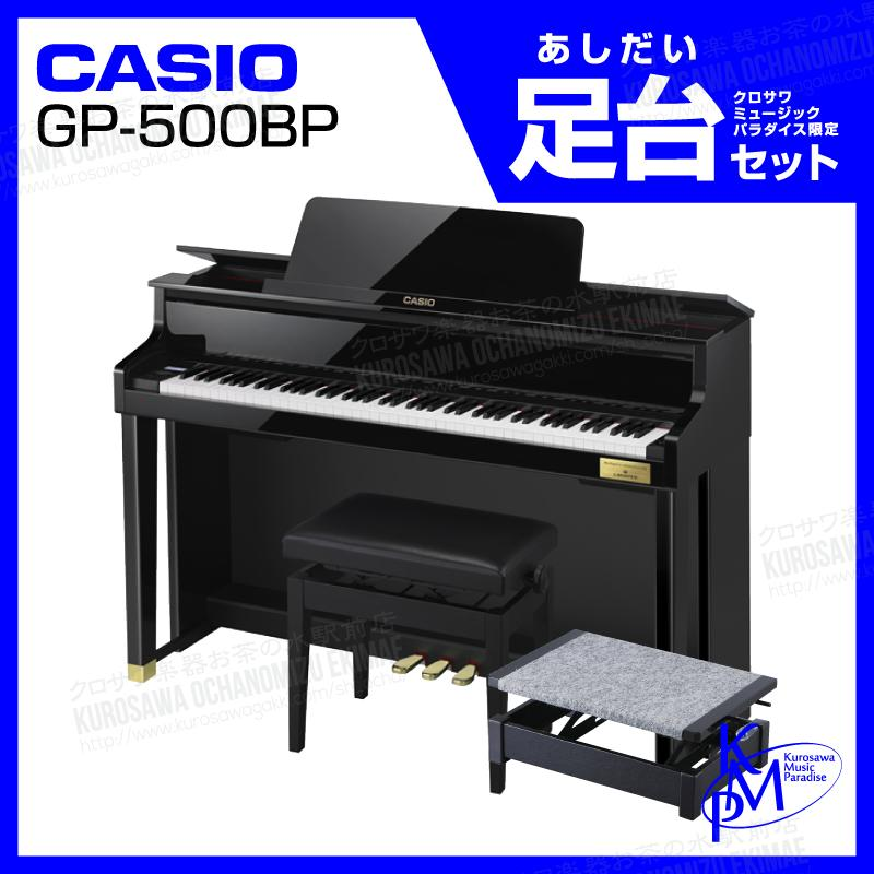 【高低自在イス付属】CASIO カシオ GP-500BP 【お得な足台セット!】【CELVIANO Grand Hybrid】【電子ピアノ・デジタルピアノ】【ハイブリッドピアノ】【送料無料】