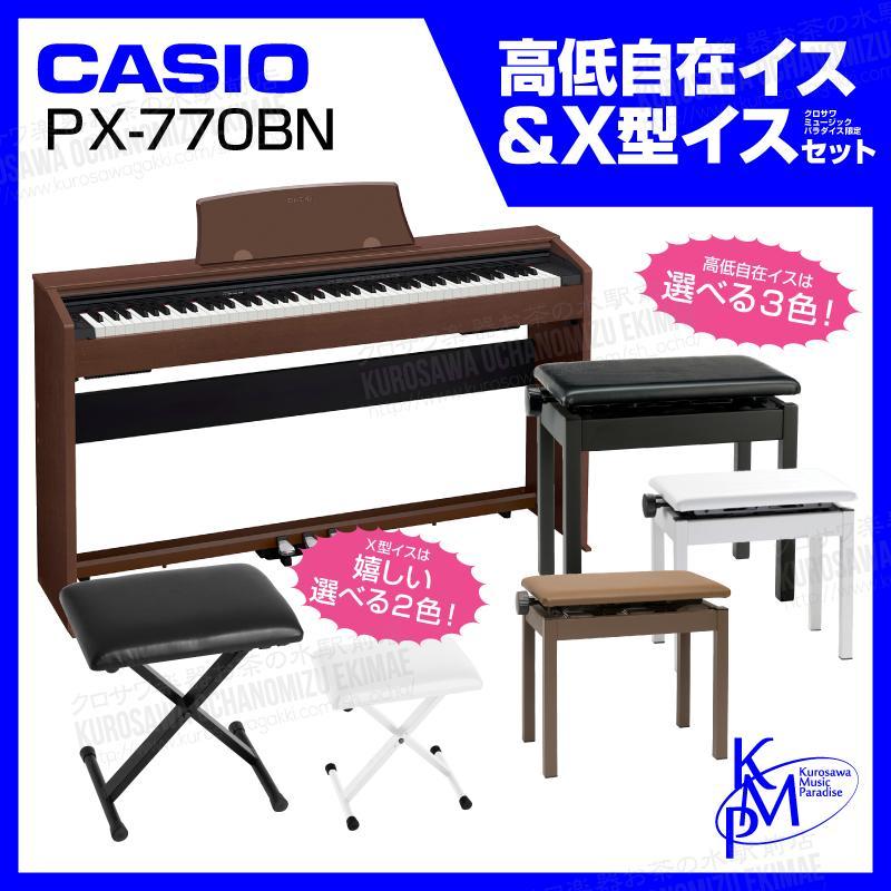 CASIO(カシオ) PX-770 BN 【オークウッド調】【限定ヘッドフォンプレゼント!】お得な高低自在椅子&X型イスセット!【配送料無料】【電子ピアノ】