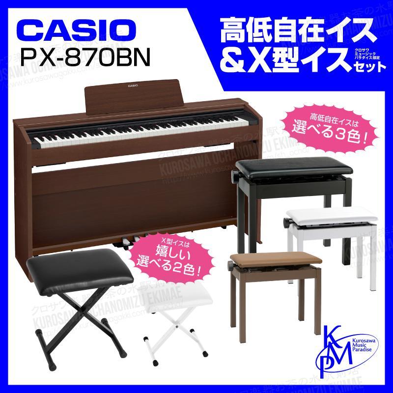 CASIO(カシオ) PX-870 BN 【オークウッド調】お得な高低自在椅子&X型イスセット!【配送設置料無料】【電子ピアノ】