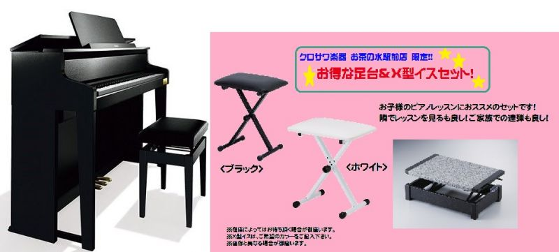 【高低自在イス付属】CASIO カシオ GP-300BK 【お得な足台&X型イスセット!】【CELVIANO Grand Hybrid】【電子ピアノ・デジタルピアノ】【ハイブリッドピアノ】【送料無料】