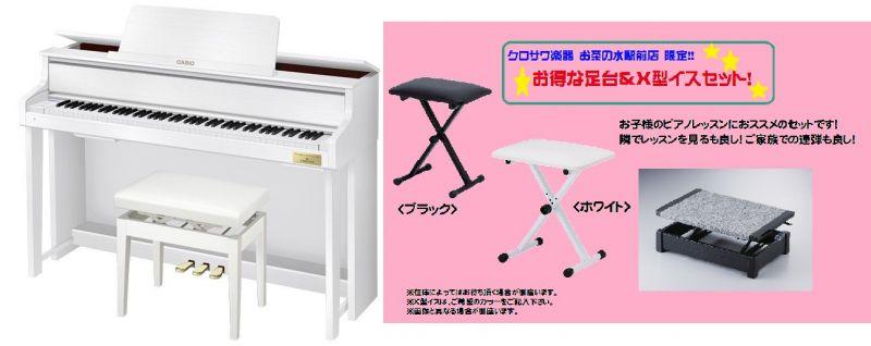 【高低自在イス付属】CASIO カシオ GP-300WE 【CELVIANO Grand Hybrid】【お得な足台&X型イスセット!】【電子ピアノ・デジタルピアノ】【送料無料】