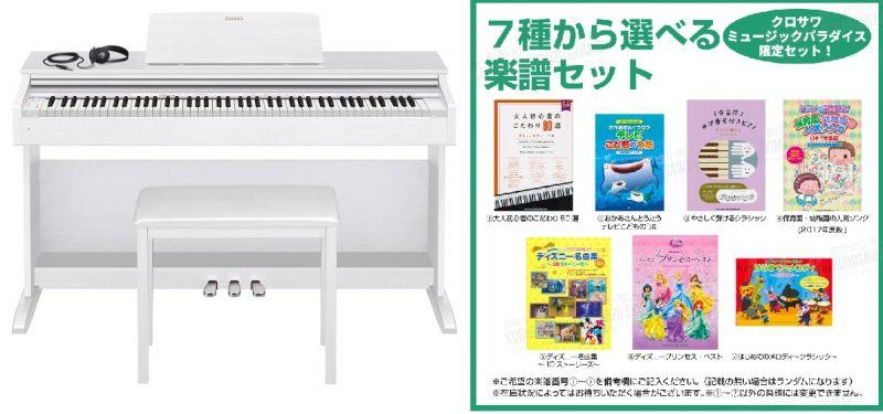 CASIO(カシオ) AP-270 WE 【ホワイトウッド調】【お得な選べる楽譜セット!】【配送設置料無料】【電子ピアノ】