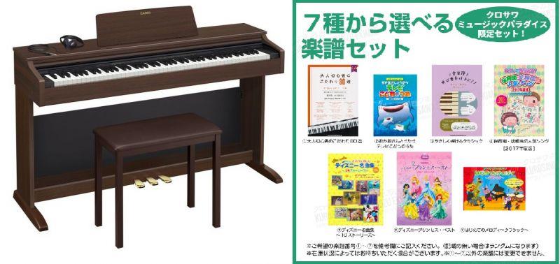 CASIO(カシオ) AP-270 BN 【オークウッド調】【お得な選べる楽譜セット!】【配送設置料無料】【電子ピアノ】