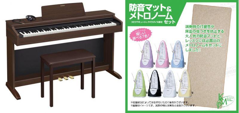 CASIO(カシオ) AP-270 BN 【オークウッド調】【お得な防音マット&メトロノームセット】【配送設置料無料】【電子ピアノ】