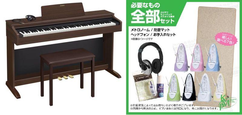 CASIO(カシオ) AP-270 BN 【オークウッド調】【必要なものが全部揃うセット】【配送設置料無料】【電子ピアノ】