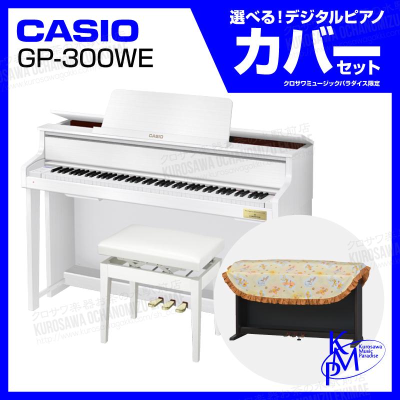 【高低自在イス付属】CASIO カシオ GP-300WE 【CELVIANO Grand Hybrid】【お得なデジタルピアノカバーセット!】【電子ピアノ・デジタルピアノ】【送料無料】
